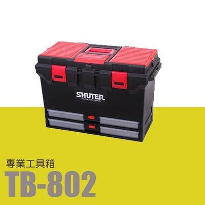 【樹德收納系列】專業型工具箱 TB-802 收納箱/收納盒/工作箱/收納用品/工具箱