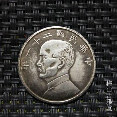 高雄古玩收藏-銀元銀幣收藏中華民國二十一年金本位幣壹元銀元