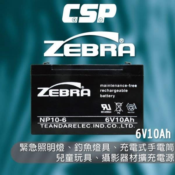 【ZEBRA】NP10-6 (6V10Ah)斑馬電池/緊急照明/釣魚燈具/手電筒/攝影器材 鉛酸電池(台灣製)