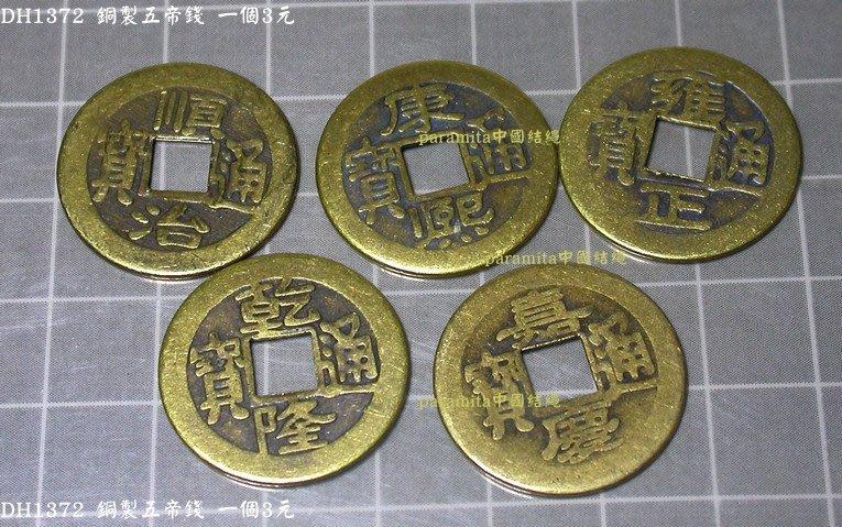 郵寄99免運 超商199免運  買1000個送500個   DH1372 銅製五帝錢 一個3元