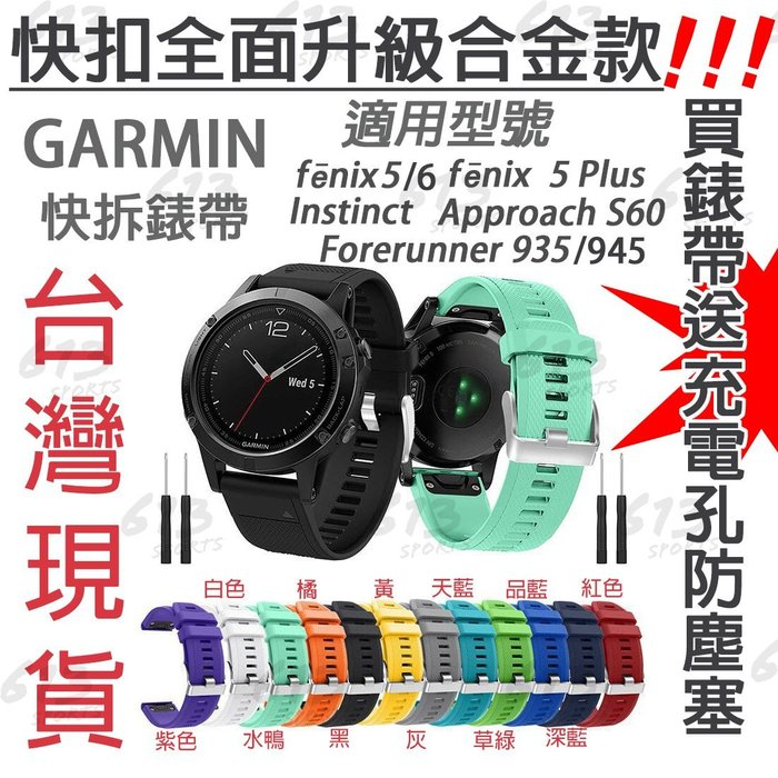 GARMIN 快拆錶帶 Fenix5/6 forerunner935/945 S60 矽膠錶帶 手錶 表帶 Instin