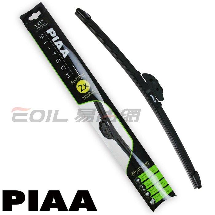 【易油網】PIAA 歐洲車通用軟骨雨刷 22吋 #97055