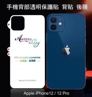 --庫米--Apple iPhone12 Pro 手機背膜保護貼 高清透明 後膜 背貼 背面保護貼 不破裂