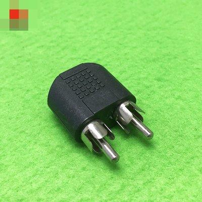 音訊轉換頭 3.5MM母轉雙蓮花公插頭 公RCA頭一分二轉耳機音訊線座 W313-2[365103] 新北市