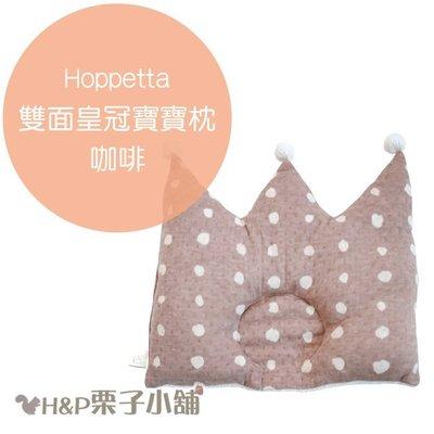 Hoppetta 雙面皇冠枕 凹型枕 枕頭 寶寶枕 新生兒~3歲 玩具 禮物 現貨 [H&P栗子小舖]