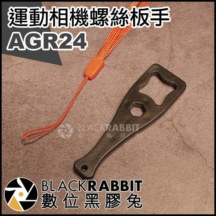 數位黑膠兔【 AGR24 運動相機 螺絲板手 】 運動相機 Osmo Action GoPro 金屬螺絲 轉接螺絲 扳手
