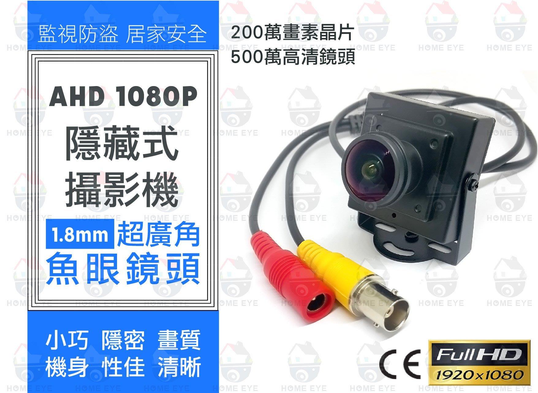 【紅眼科技】 500萬 鏡頭1.8mm 魚眼 超廣角 針孔攝影機 200萬畫素 AHD 高清 隱藏監視器 提款機監控