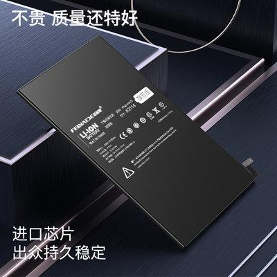 手機電池菲耐德A1474大容量電池iPad5/air2 6蘋果平板Mini1 2 3 4電池更換 iPad mini5電池-A2133 /A2124