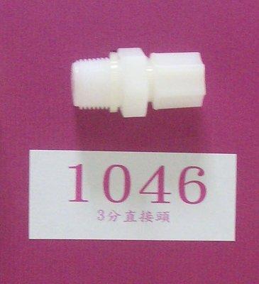 【清淨淨水店】塑膠接頭~1046