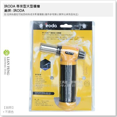 【工具屋】*含稅* IRODA 專業型火型噴槍 PT-500 焊接 齒模維修 管線 工作噴槍 瓦斯噴槍 噴燈 焊槍