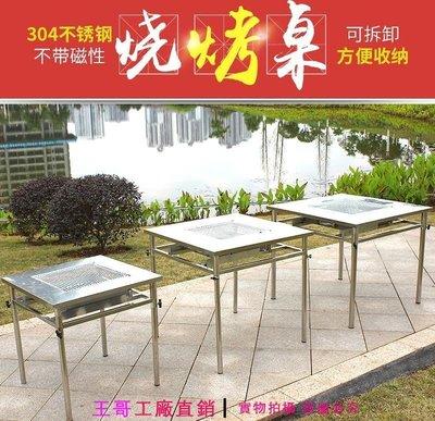 [新視界生活館]304不銹鋼烤肉桌 燒烤桌 烤爐 烤肉架 烤肉爐