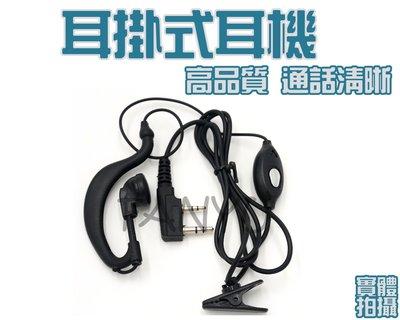 【泛宇】對講機專用 K型耳掛式 耳機麥克風 AF-68 UV-5R UV-9R YL-UV6R 高雄市