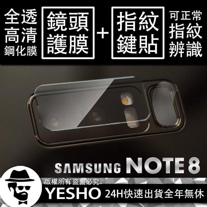 NOTE8【鏡頭閃光燈鋼化膜+指紋辨識膜】指紋貼/指紋辨識保護貼/鏡頭膜/鏡頭貼