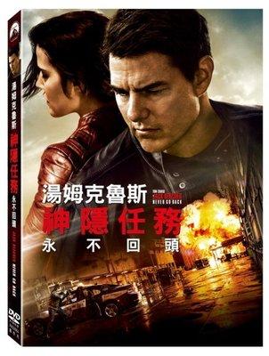 ⊕Rain65⊕正版DVD【神隱任務2:永不回頭】-捍衛戰士-湯姆克魯斯-全新未拆(直購價)