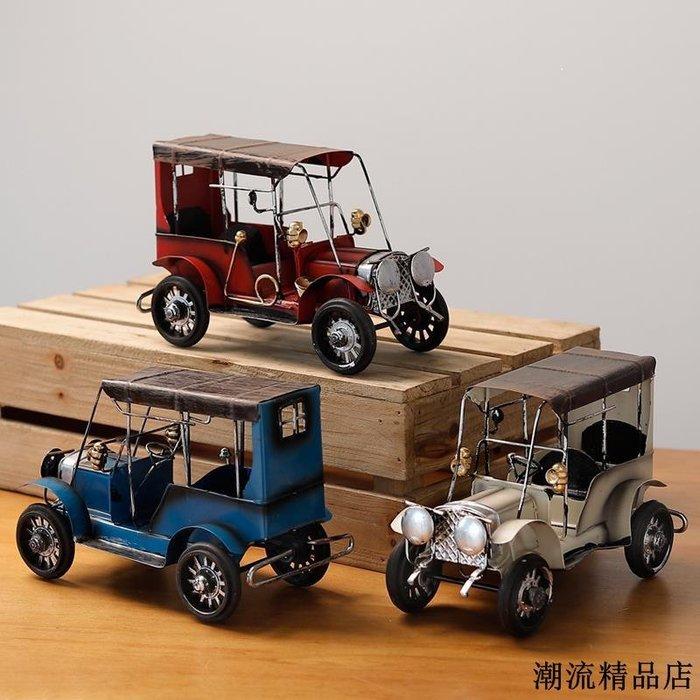 復古老爺車模型家居飾品 鐵藝汽車酒柜裝飾品擺件 客廳工藝品擺設
