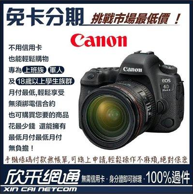 【學生分期/ 軍人分期/ 無卡分期/ 免卡分期】Canon EOS 6D Mark II EF 24-70mm f4L 6D2 新北市
