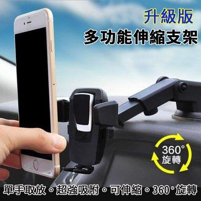 二代 吸盤式手機架 車用手機支架 可伸縮 360度調整 車架 導航車用支撐架 儀表板前檔中控手機夾 伸縮手機架 自動彈夾