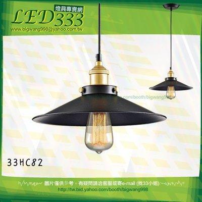 §LED333§(33HC82)工業風格吊燈 復古復刻版 北歐風格 E27*1 可搭LED類鎢絲燈泡 咖啡廳.餐廳.居酒