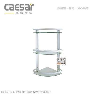 《振勝網》高評價 價格保證! Caesar 凱撒衛浴 Q1225 三層角落架 角落置物架 鋁合金浴室配件系列