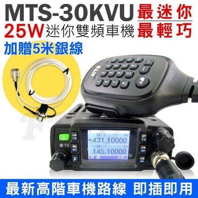 《實體店面》【加贈5米銀線】MTS-30KVU 25W 輕巧 日本品質 雙頻 迷你車機 MTS30KVU 無線電車機
