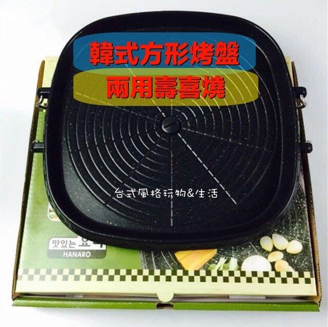 韓國方形烤盤烤肉架壽喜燒兩用 韓國烤盤 韓式燒肉 不沾鍋 無油煙 排油 可搭瓦斯爐