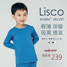 童裝 圓領保暖衣 Lisco薄暖衣 吸濕透氣 內刷毛 抗寒流 多尺寸 毛衣 發熱衣可參考【FuLee Shop服利社】