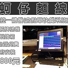 (免費到府安裝)全新蚵仔麵線快餐結帳觸控pos機標準配備22800元-OA 消光黑 沙發 RO 不鏽鋼 掃描器