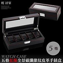 五格紅線全景碳纖維紋皮革手錶盒-黑 5格 收納 展示盒 首飾品盒 項鍊珠寶盒 石英錶 情侶對錶 男女錶-輕居家8107