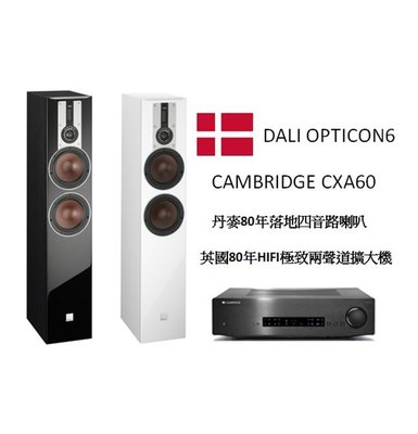 新竹音響推薦(鴻韻音響) Hi Fi原裝丹麥DALI OPTICON6喇叭+Cambridge Audio CXA60