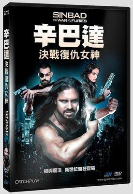 合友唱片 面交 自取 辛巴達 戰復仇女神 DVD Sinbad and the War of the Furies