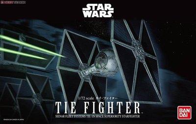 【模型王】BANDAI 星際大戰 1/72 STAR WARS TIE FIGHTER 鈦戰機 原力覺醒