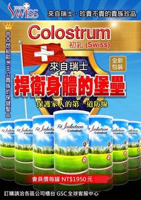 現貨供應 Total Swiss龍騰瑞仕 Fit Solution 初乳 Colostrum