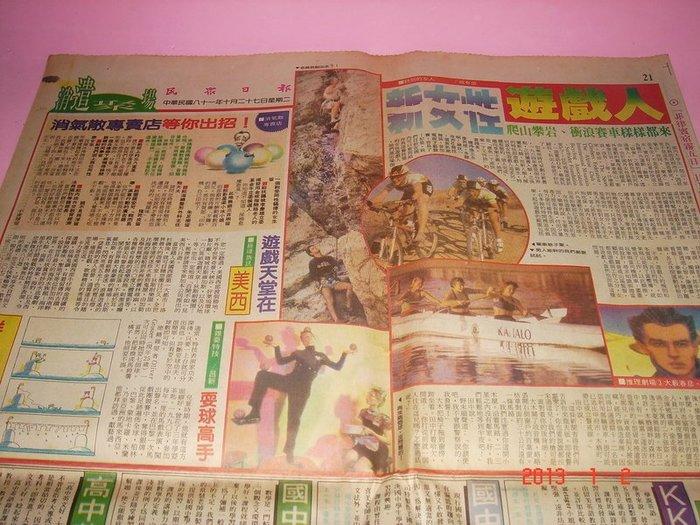 【CS超聖文化讚】民眾日報 民國81年10月27日 星期二 一大張 報紙