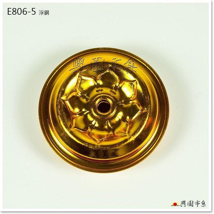 【興園市集】八國慧燈 小蓮花浮筒‧No.E806-5