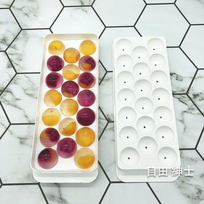 冰塊盒新品創意20格圓形冰球模具空心塑料制冰格冰盒威士忌冰塊模具家用(免運)