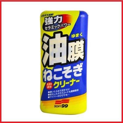 [現貨] SOFT99 新連根拔除 清洗劑 水性 C238 05054 清除 油膜 玻璃 強力 清潔劑 270g