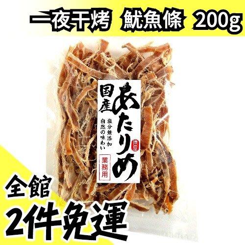 🔥現貨 200g🔥日本 北海道 一夜干 烤魷魚條 大包裝 魷魚乾 最棒的下酒菜 消夜零食【水貨碼頭】