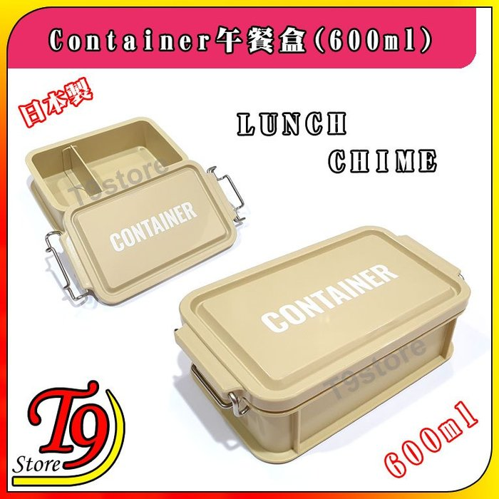 【T9store】日本製 Lunch Chime Container 午餐盒 便當盒(600ml)