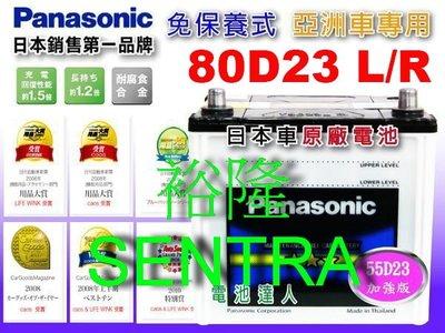 【鋐瑞電池】國際牌 (80D23L) NISSAN 日產 SENTRA 180 75D23L 可 到府安裝 汽車電瓶