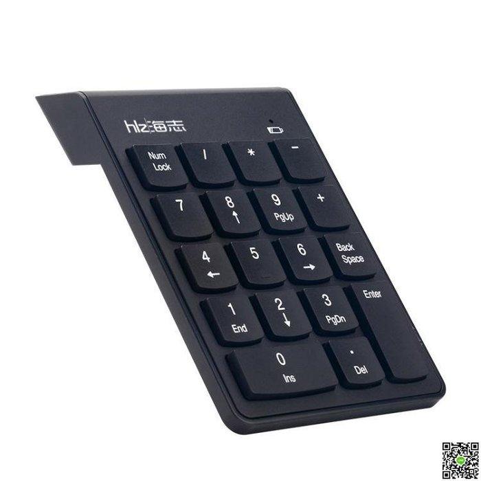 2.4G無線數字鍵盤 無線小鍵盤 無線財務鍵盤 無線迷你鍵盤