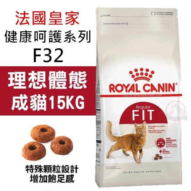 汪旺來【歡迎自取】法國皇家F32理想體態成貓15kg(體重控制/化毛配方)FHN健康呵護貓系列RoyalCanin貓糧
