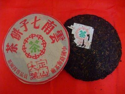 【龍邁普洱茶】1997年大葉正山 勐海茶廠 (生茶)