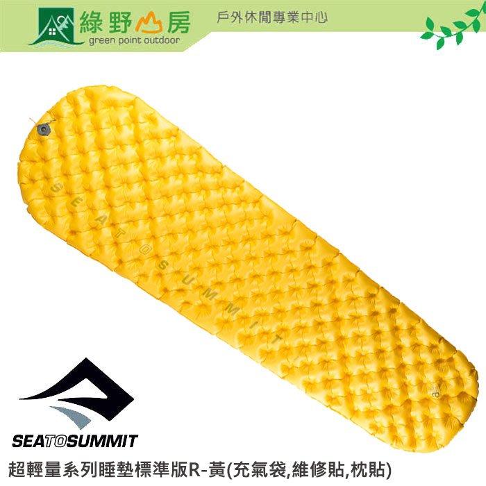 綠野山房 Sea To Summit 登山 超輕量系列睡墊標準版R-黃 (充氣袋,維修貼,枕貼) STSAMULRAS