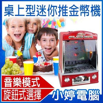 【小婷電腦*益智玩具】桌上型迷你推金幣機 音樂模式 旋鈕式選擇 送代幣 兒童遊戲機 音樂遊戲機 交換禮物 抽獎 尾牙