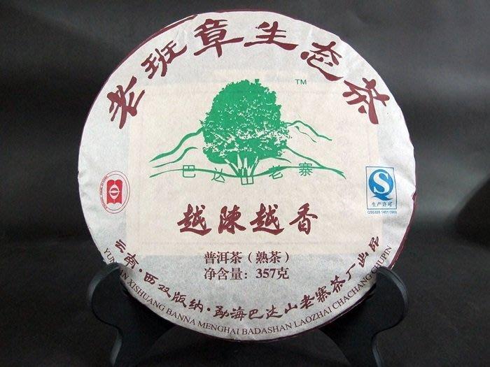 【阿LIN】 900192 老班章生態茶 熟茶 餅茶生茶 野生喬木 雲南西雙版納 茶葉 泡茶 百年餅茶 回甘 收藏