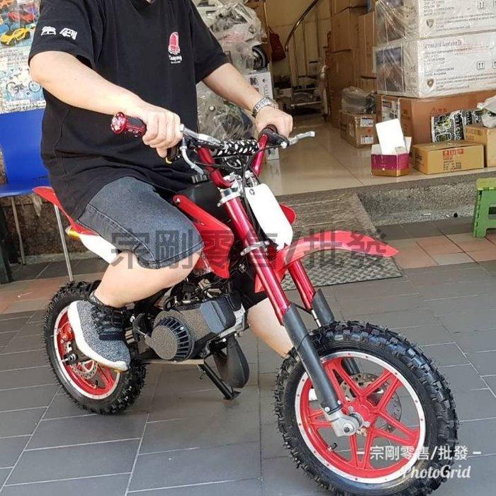 【宗剛零售/批發】(加大10吋輪電動啟動汽油版)迷你越野摩托車 阿波羅越野機車 二行程 49cc 小跑車 小機車