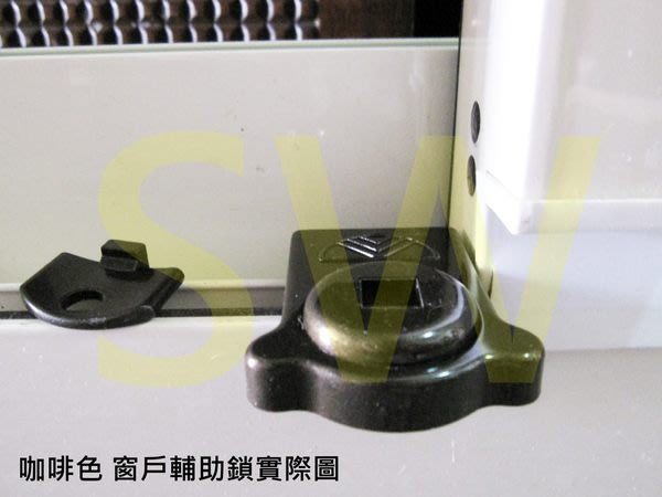 CY-111B(4個)撐開式咖啡 窗戶定位鎖 安全輔助鎖 防墬鎖 防盜鎖 兒童安全鎖 鋁窗固定具 窗戶安全鎖 窗戶輔助鎖