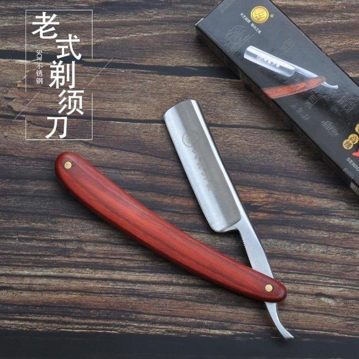 天藝老式剃刀刮胡刀剃頭刀家用刮臉刀手動剃須刀剃刀理發手動刮刀BLBH