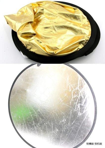 怪機絲 YP-7-003-04 反光板 折疊式 金銀二合一 110CM 80CM  金銀雙面不掉粉 反光板 含 便攜包