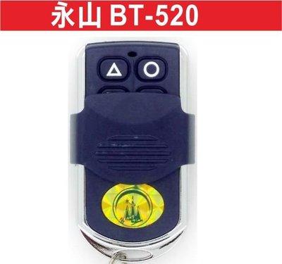 遙控器達人永山 BT-520 滾碼 發射器 快速捲門 電動門遙控器 各式遙控器維修 鐵捲門遙控器 拷貝